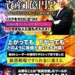 池田式・サヤ取り投資マスター塾 クロスリテイリング株式会社 松野有希 の評判