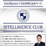Intelligence Club  株式会社ボロン 佐藤文昭  殿川啓太  の評判