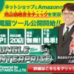 ジャングルエンタープライズ|Amazonとネットショップの価格差を全チェック!最新の電脳せどりツール誕生! 株式会社オタケン 大田賢二 の評判