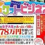 ポケットビジネス Dacoon株式会社 上田幸司 の評判