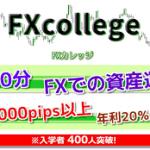 FXcollege ~FXカレッジ~ 合同会社ACT 小倉武史 の評判