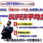 SUPER平均足「平均足・ローソク足パターンの新発明」⇒『くまひげ流◆SUPER平均足/スーパー平均足』生田智也 の評判