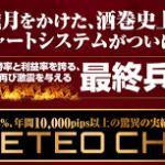 メテオチャート -デイトレードプレミアム-  酒巻滋 クロスリテイリング株式会社 の評判