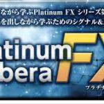 Platinum Kubera FX BELLSTONE 株式会社 石塚勝博 の評判