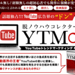 YTM∞ 株式会社move 岡田崇司 の評判