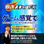 秒速スキャルFX 日本投資家育成機構 鈴木克佳 の評判