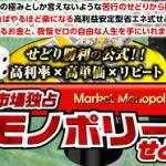 市場独占モノポリーせどり 株式会社キュリアスコープ 岩崎秀秋 の評判