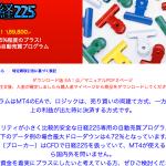 日経225CDF 自動売買プログラム