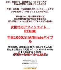 次世代のアフィリエイトPTUBE 年収1000万円!!Affiliateバイブル AFFILIATE下克上!!バイブル 横手康伸