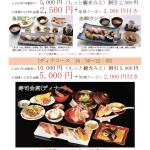 もっと観光みえver2!すし処君家@松阪市高町◆ランチ鳥羽・志摩コース、ディナー寿司会席コース