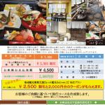 もっと観光みえver2!四季の里まつもと@伊賀市◆季節の会席料理プラン(A-009)