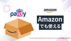 分割・後払いできるオンライン決済の「Paidyペイディー」の使い方・使えるお店|支払い方法