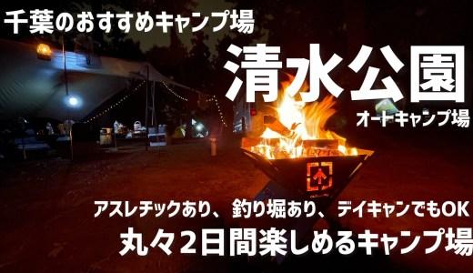千葉のおすすめキャンプ場|清水公園オートキャンプ場は家族でアスレチックを楽しむ