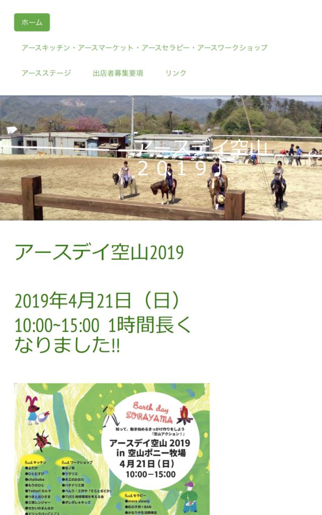 アースデイ空山2019