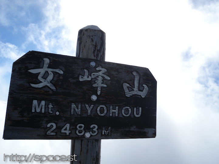 Nyoho Peak sign