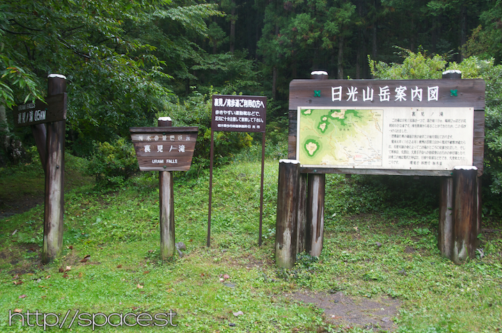 Urami Waterfall trail head at the parking area
