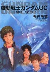 Mobile_Suit_Gundam_Unicorn_vol_1