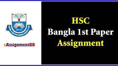 HSC Bangla Assignment