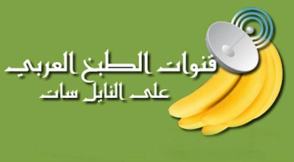 ترددات قنوات الطبخ علي النايل سات 2016