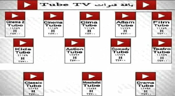 ترددات باقة قنوات Tube Tv علي النايل سات