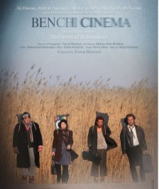 bench-cinema