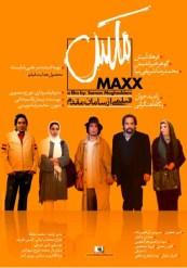 MAXX_ADVERTISING_POSTER