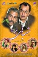 Shabhaaye-Barareh-Full-Episode-cover