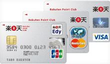 節約クレジットカード楽天