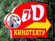 7D elokuvia Shymkentissä