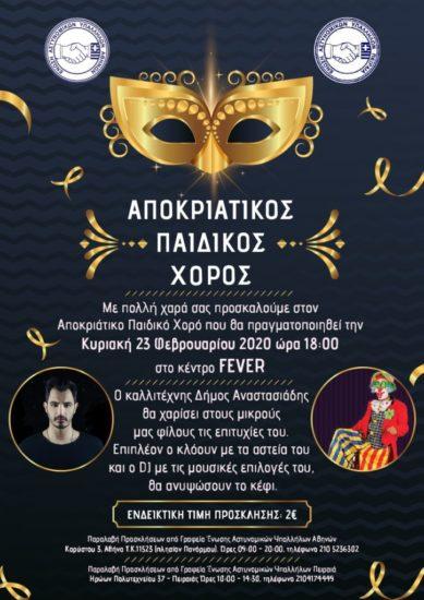 Afissa Apokriatiko-02