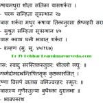 Yavasa – Alhagi camelorum – Benefits, Usage, Ayurvedic Description