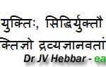 Charaka Samhita Sutrasthana Chapter 2
