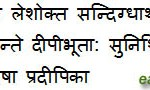 Common Terms Used In Ayurveda Herbal Pharmaceutics