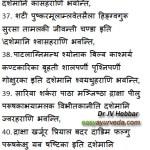 Charak Samhita Sutrasthana 4 – Shad Virechana Shatashriteeya Adhyaya