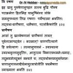 3 Basic Desires Of Life – Charaka Sanhita Sutrasthan 11
