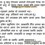 Upadrava: Complications of diseases, Definition, Examples