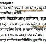 Raktapitta: Cluster Of Bleeding Disorders:  Meaning, Definition