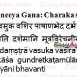 Mutra virechaneeya Gana – Urine Detoxifying Group Of Herbs