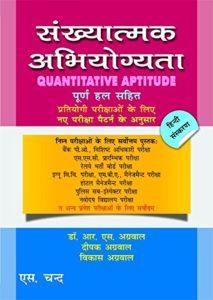 Full quantitative book aptitude