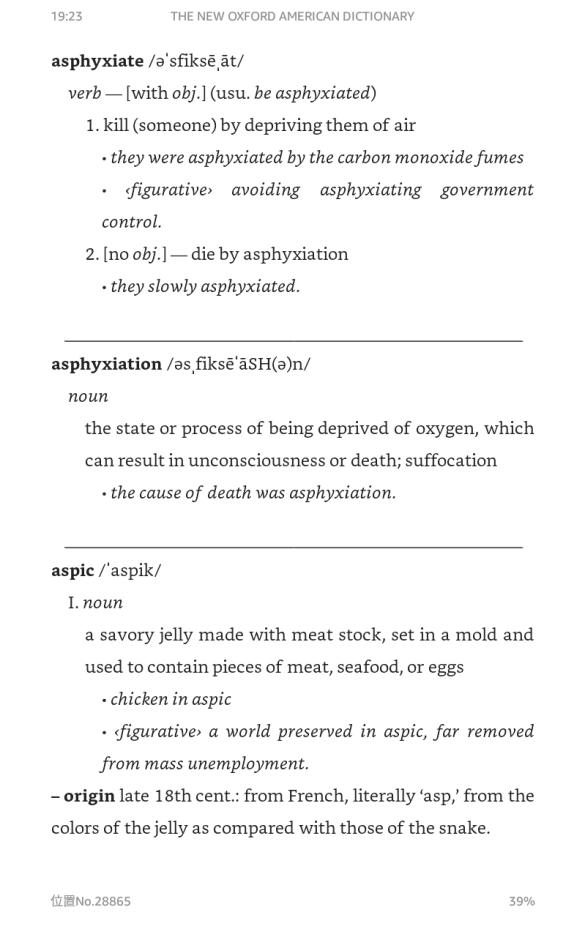 FireHDの辞書機能詳細