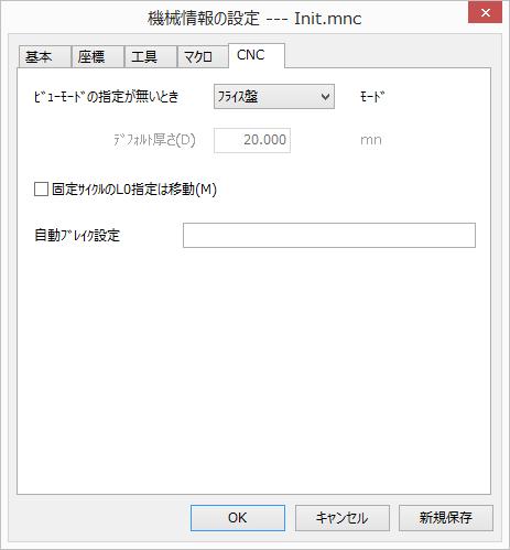 ncvc_mnc_setting_7