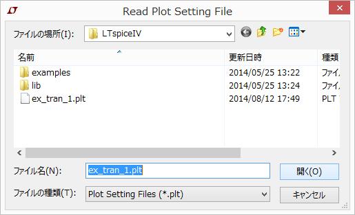 ltsp_win_plotset_opensetting_2