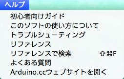 arduino_mnu_help_mac_jp