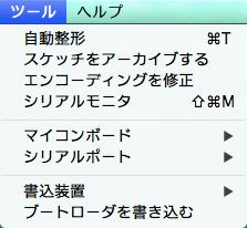 arduino_mnu_tools_mac_jp