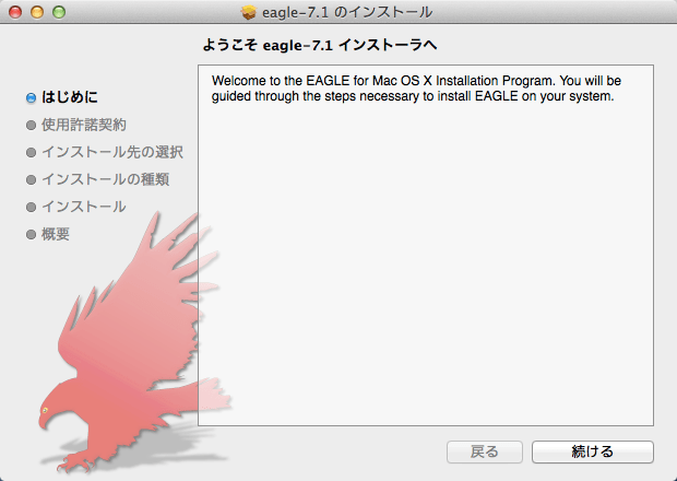 eagle_v7_mac_inst_4