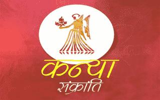 Kanya Sankranti Rangoli Design