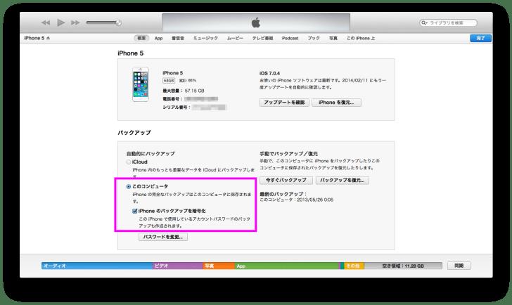 「このコンピュータ」を選択し、「iPhone(デバイス名)のバックアップを暗号化」をチェックする