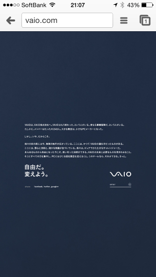 VAIO | TOP その1