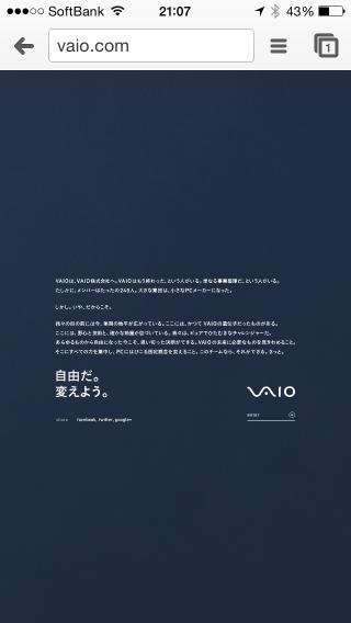 VAIO | TOP その1