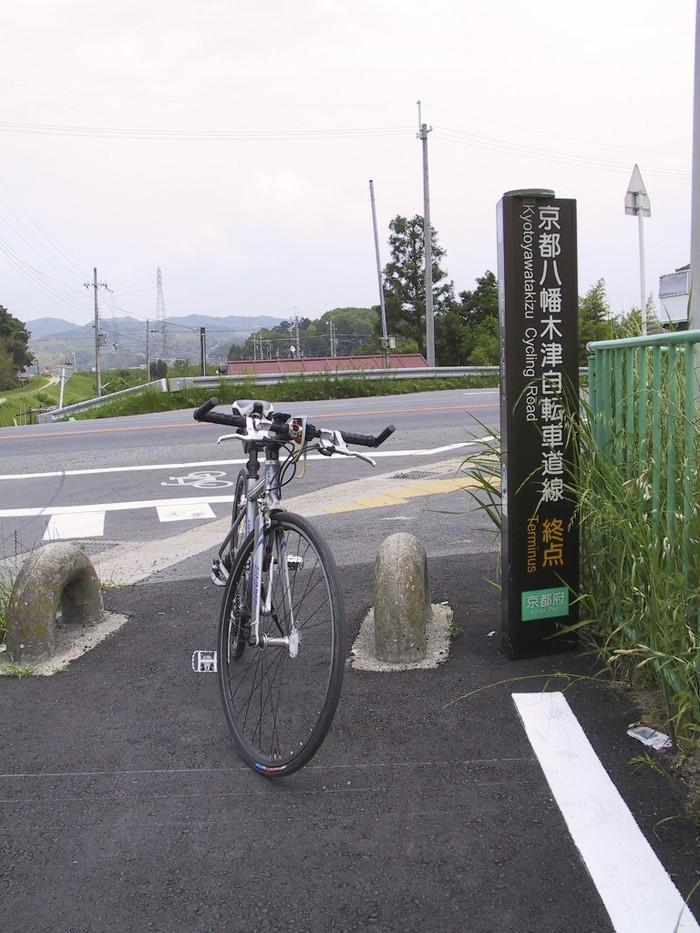 京都八幡木津自転車道終点